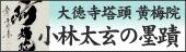 小林太玄の墨蹟